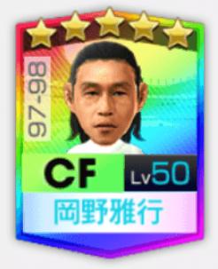 ★5岡野雅行97-98