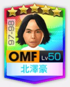 ★5北澤豪