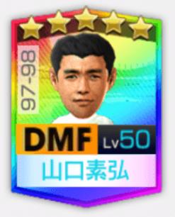 ★5山口素弘97-98