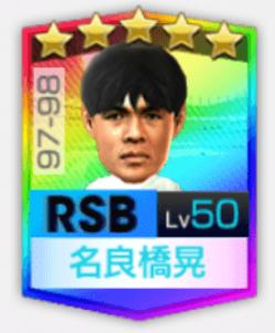 ★5名良橋晃97-98