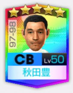 ★5秋田豊