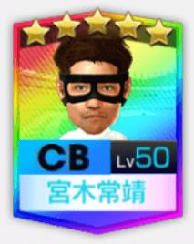 ★5宮木常靖