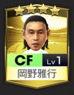 ★4岡野雅行