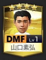 ★4山口素弘