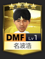 ★4名波浩