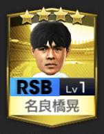 ★4名良橋晃