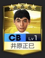 ★4井原正巳