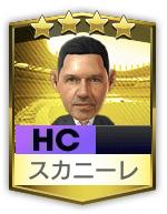 ★4スカニーレ