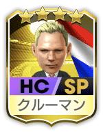 ★4クルーマン(SP)