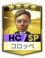 コロッペ(SP)