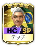 テッチ(SP)