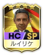 ルイリケ(SP)