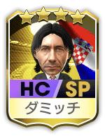 ★4ダミッチ(SP)
