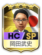 岡田武史(SP)