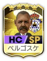 ★4ベルゴスケ(SP)