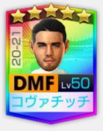 ★5マテオ・コヴァチッチ20-21