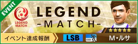 第25回 レジェンドマッチ「M・ルサ」