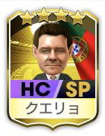 クエリョ(SP)