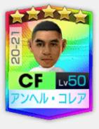 ★5アンヘル・コレア20-21