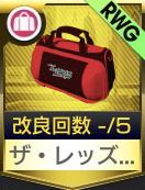 ザ・レッズのスポーツバッグ
