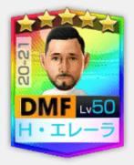 ★5エクトル・エレーラ20-21