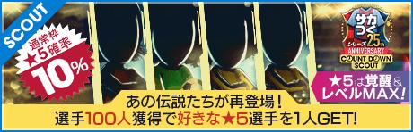 サカつく25周年記念カウントダウンスカウト