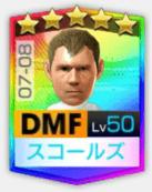 ★5ポール・スコールズ07-08