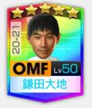 鎌田大地 20-21