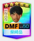 柴崎岳 20-21