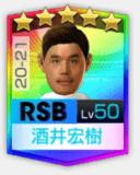 酒井宏樹 20-21