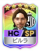 ★5ピルラ(SP)