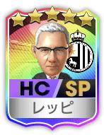 レッピ(SP)