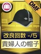 貴婦人の帽子