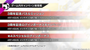 ゲーム内キャンペーン新情報