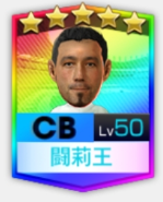 ★5田中マルクス闘莉王