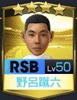 ★4野呂蹴六
