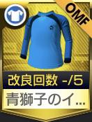 青獅子のインナーシャツ