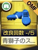 青獅子のスパイク