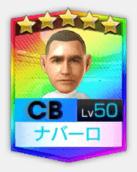 ★5ナバーロ