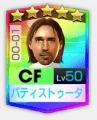 ★5ガブリエル・バティストゥータ00-01