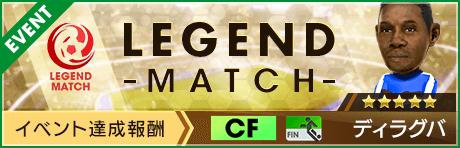 第33回 レジェンドマッチ「ディラグバ」