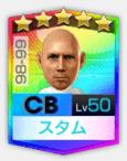 ★5ヤープ・スタム98-99