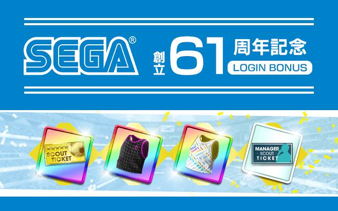 SEGA創立61周年記念キャンペーン