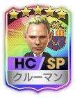 ★5クルーマン(SP)