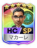 マカーレ(SP)