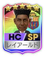 ★5レイアールド(SP)