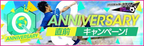Q anniversary直前 サマーニュースターカーニバル
