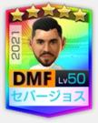 ★5ダニ・セバージョス2021