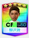 ★5柳沢敦