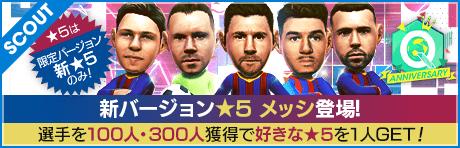 Q anniversary サマースーパースターカーニバル